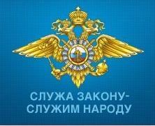 Трое полицейских из Ярославской области включены в энциклопедию