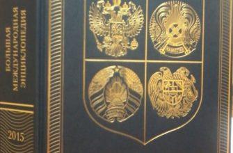 Началась подготовка нового выпуска Большой международной энциклопедии