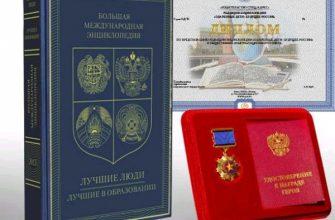 Герою Большой Международной энциклопедии «Лучшие люди» присвоено звание почетного гражданина Республики Калмыкия.